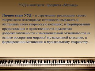 УУД в контексте предмета «Музыка» Личностные УУД – в стремлении реализации св