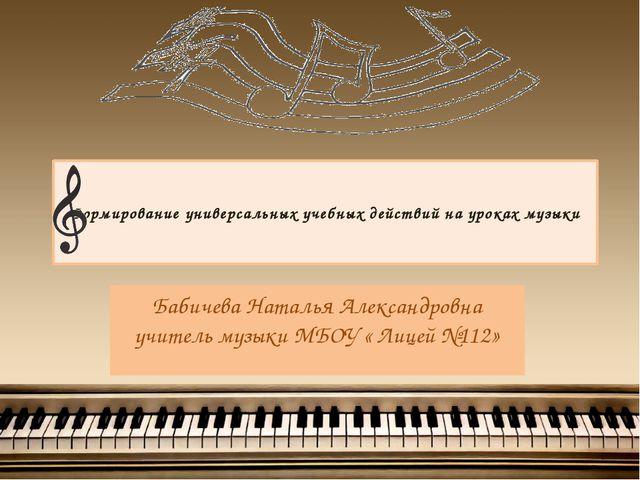 Формирование универсальных учебных действий на уроках музыки Бабичева Наталь...
