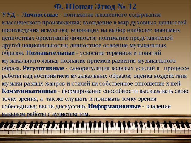 Ф. Шопен Этюд № 12 УУД - Личностные - понимание жизненного содержания классич...