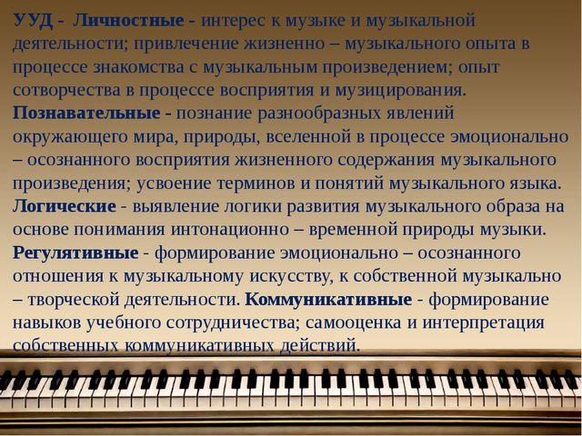УУД - Личностные - интерес к музыке и музыкальной деятельности; привлечение ж...