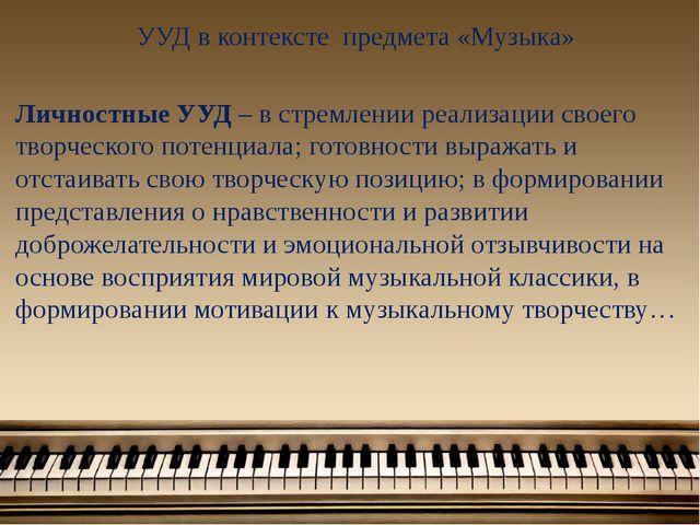 УУД в контексте предмета «Музыка» Личностные УУД – в стремлении реализации св...