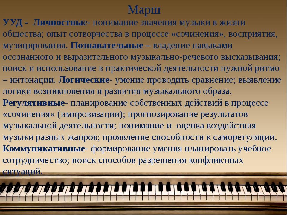Марш УУД - Личностные- понимание значения музыки в жизни общества; опыт сотво...