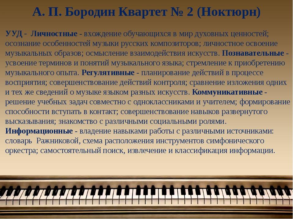 А. П. Бородин Квартет № 2 (Ноктюрн) УУД - Личностные - вхождение обучающихся...