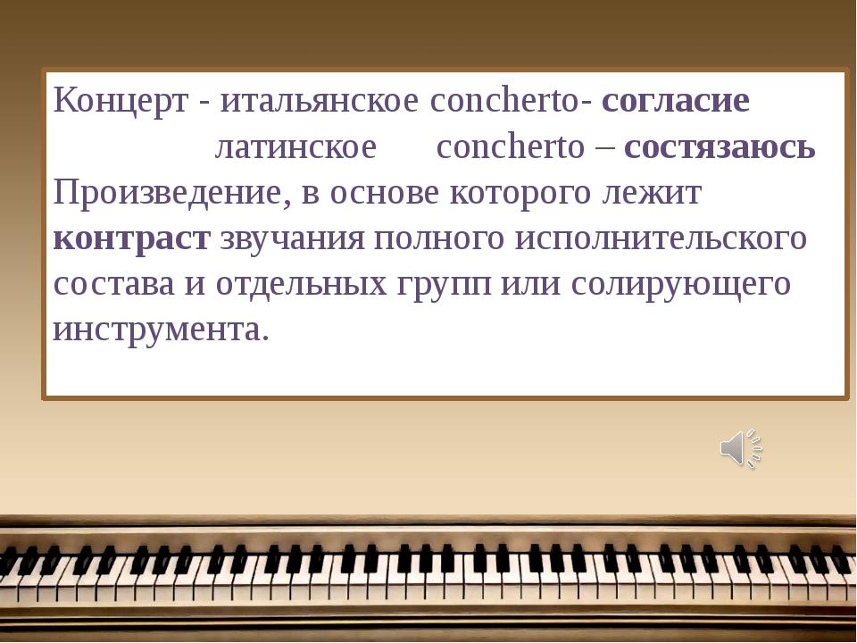 Концерт - итальянское concherto- согласие латинское concherto – состязаюсь Пр...