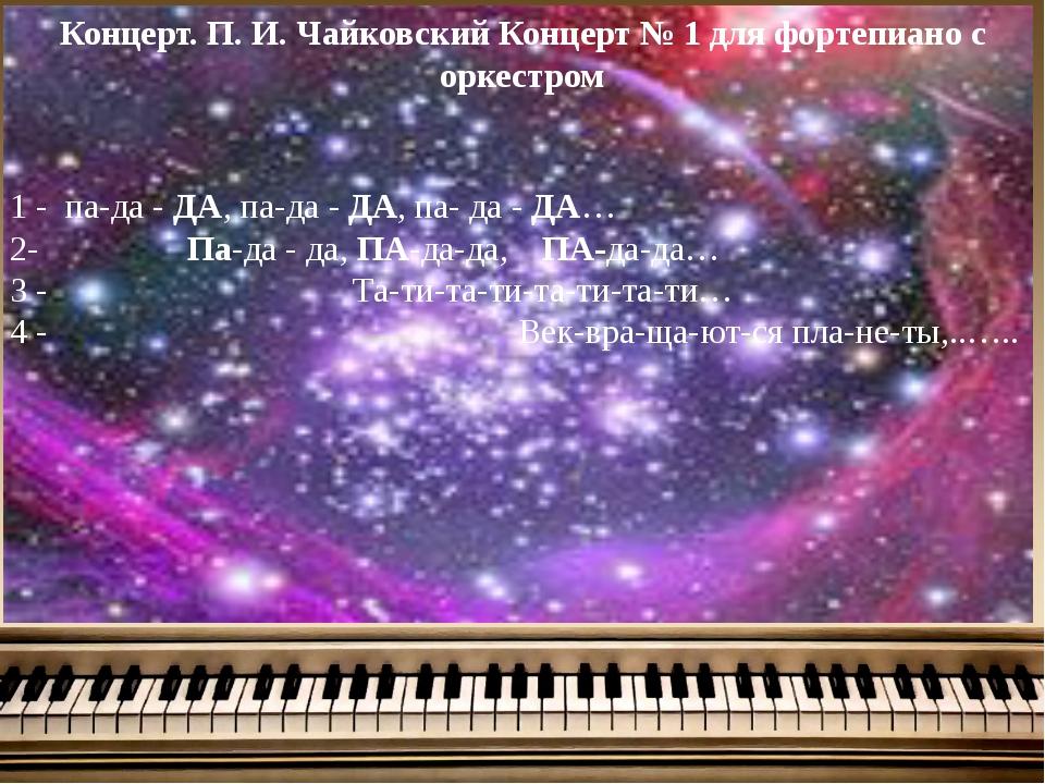 Концерт. П. И. Чайковский Концерт № 1 для фортепиано с оркестром 1 - па-да -...