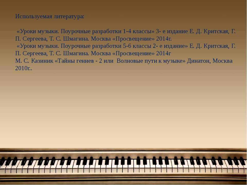 Используемая литература: «Уроки музыки. Поурочные разработки 1-4 классы» 3- е...
