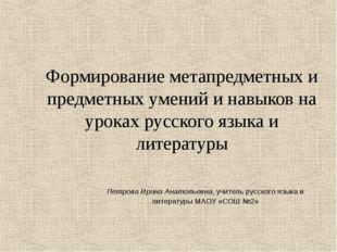 Формирование метапредметных и предметных умений и навыков на уроках русского