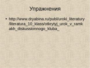 Упражнения http://www.dryabina.ru/publ/uroki_literatury/literatura_10_klass/o