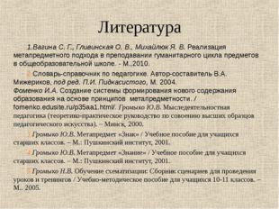Литература Вагина С. Г., Гливинская О. В., Михайлюк Я. В. Реализация метапред