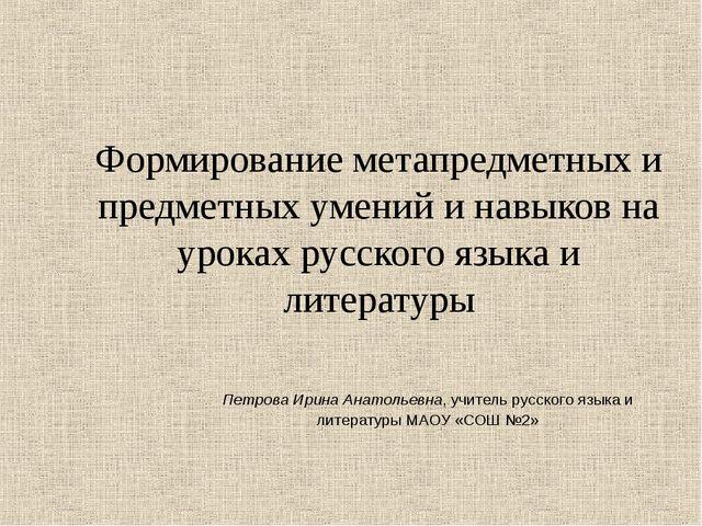 Формирование метапредметных и предметных умений и навыков на уроках русского...