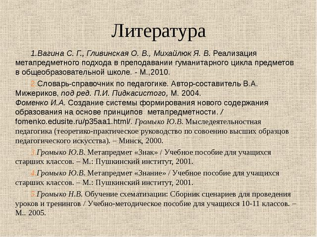 Литература Вагина С. Г., Гливинская О. В., Михайлюк Я. В. Реализация метапред...