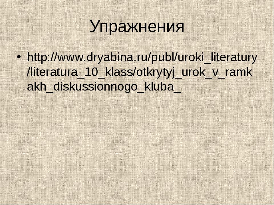 Упражнения http://www.dryabina.ru/publ/uroki_literatury/literatura_10_klass/o...