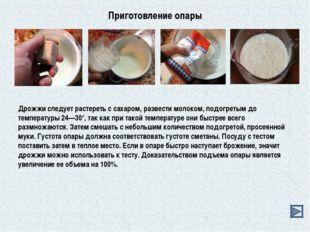 Дрожжи следует растереть с сахаром, развести молоком, подогретым до температу