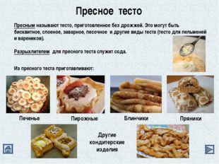 Пресное тесто Пресным называют тесто, приготовленное без дрожжей. Это могут б
