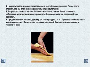 4. Накрыть тестом масло и раскатать всё в тонкий прямоугольник. После этого с