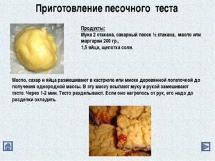 Приготовление песочного теста Продукты: Мука 2 стакана, сахарный песок ½ стак