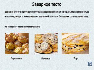 Заварное тесто получается путем заваривания муки с водой, маслом и солью и по