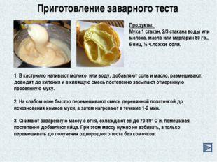 Приготовление заварного теста Продукты: Мука 1 стакан, 2/3 стакана воды или м