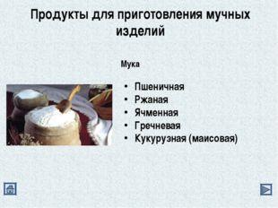 Продукты для приготовления мучных изделий Мука Пшеничная Ржаная Ячменная Греч