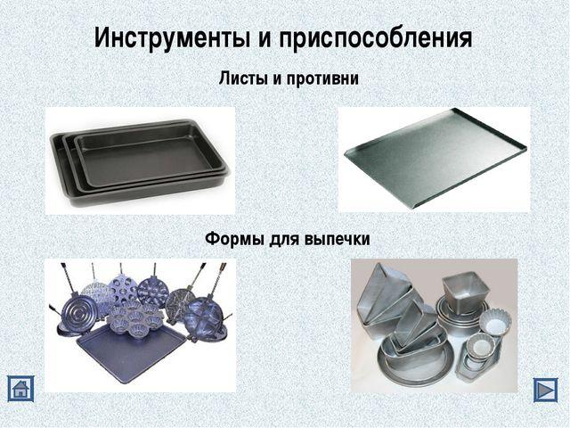 Инструменты и приспособления Листы и противни Формы для выпечки