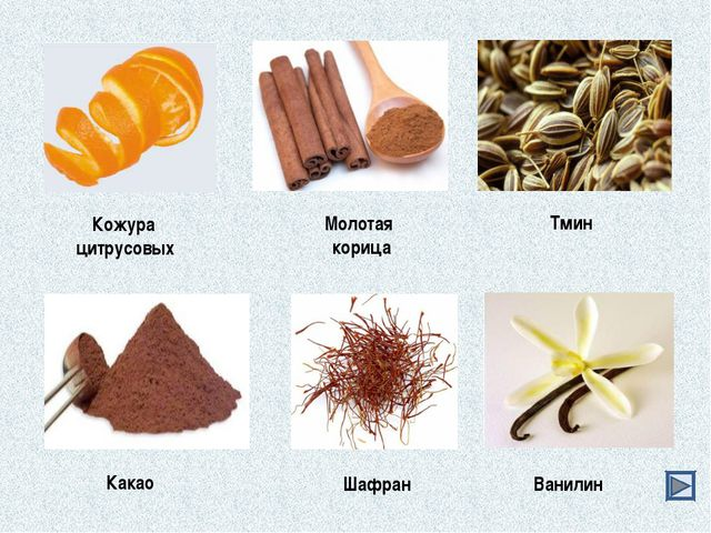 Кожура цитрусовых Молотая корица Тмин Какао Шафран Ванилин