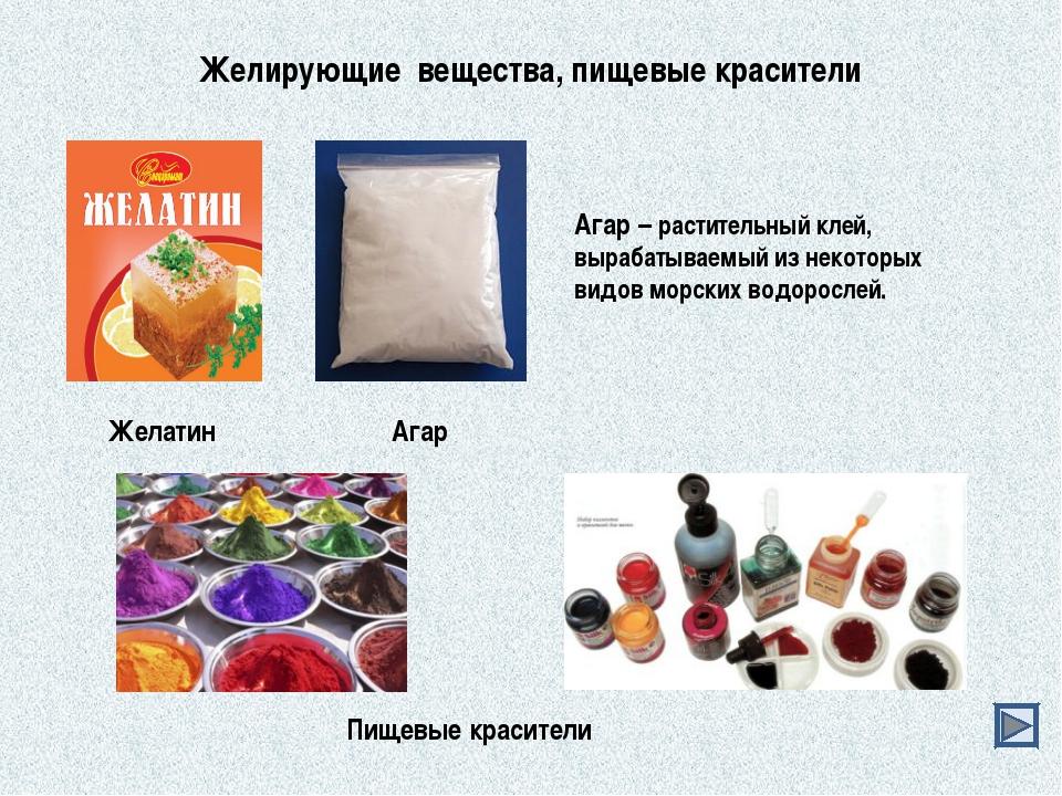 Желирующие вещества, пищевые красители Желатин Агар Агар – растительный клей,...