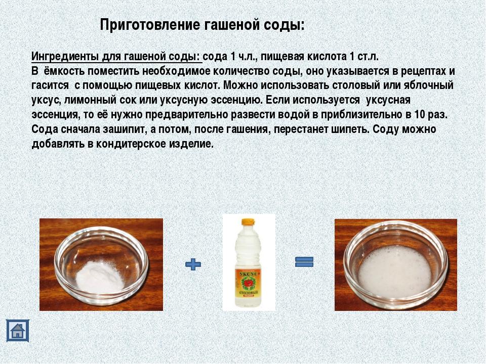 Приготовление гашеной соды: Ингредиенты для гашеной соды: сода 1 ч.л., пищева...