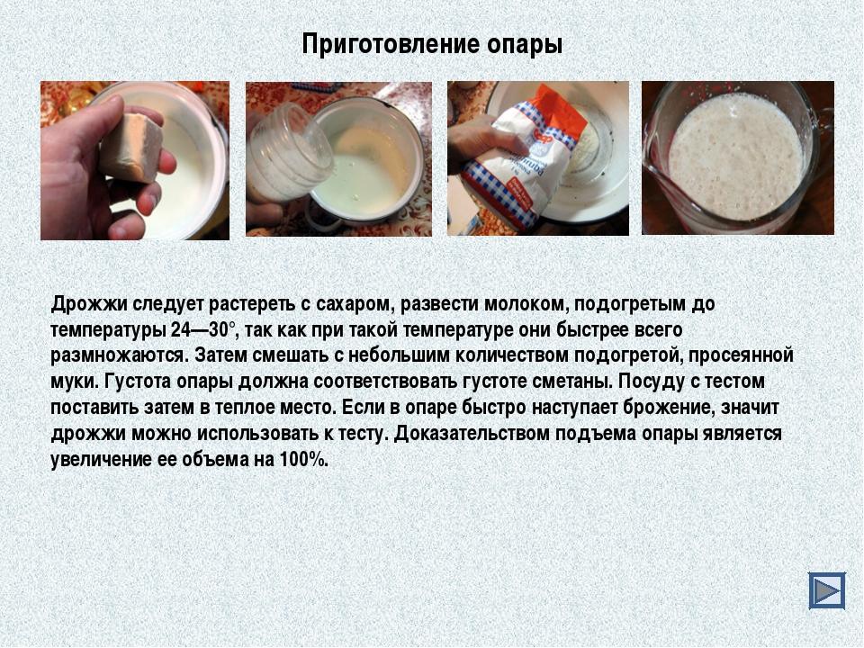 Дрожжи следует растереть с сахаром, развести молоком, подогретым до температу...