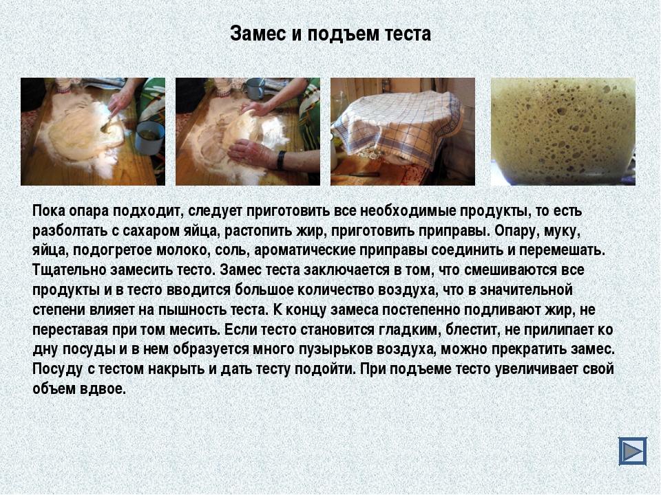 Пока опара подходит, следует приготовить все необходимые продукты, то есть ра...