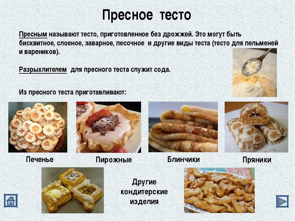 Пресное тесто Пресным называют тесто, приготовленное без дрожжей. Это могут б...