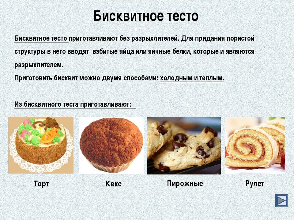 Бисквитное тесто приготавливают без разрыхлителей. Для придания пористой стру...