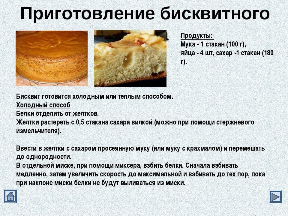 Приготовление бисквитного теста Продукты: Мука - 1 стакан (100 г), яйца - 4 ш...