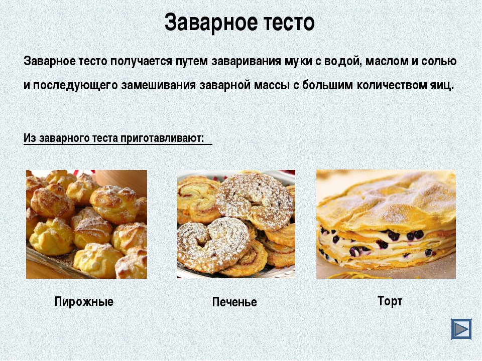 Заварное тесто получается путем заваривания муки с водой, маслом и солью и по...