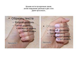 Красим ногти прозрачным лаком, затем покрываем цветным в два слоя. Даем просо