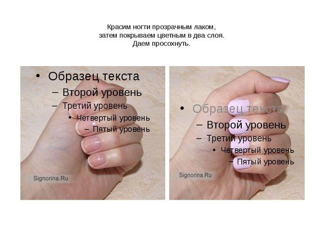 Красим ногти прозрачным лаком, затем покрываем цветным в два слоя. Даем просо...