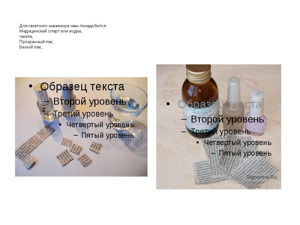 Для газетного маникюра нам понадобится: Медицинский спирт или водка, газета,...