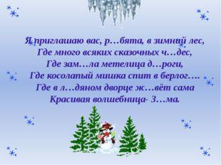 Я приглашаю вас, р…бята, в зимний лес, Где много всяких сказочных ч…дес, Где