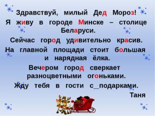 Здравствуй, милый Дед Мороз! Я живу в городе Минске – столице Беларуси. Сейча