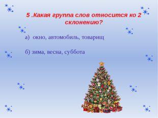 5 .Какая группа слов относится ко 2 склонению? а) окно, автомобиль, товарищ б