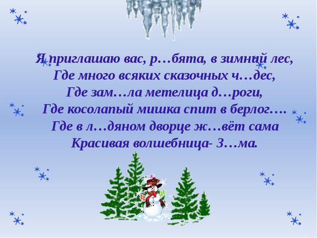 Я приглашаю вас, р…бята, в зимний лес, Где много всяких сказочных ч…дес, Где...