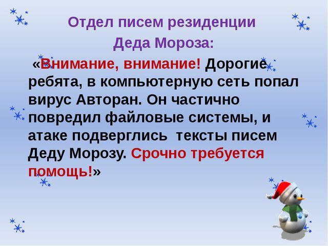 Отдел писем резиденции Деда Мороза: «Внимание, внимание! Дорогие ребята, в к...