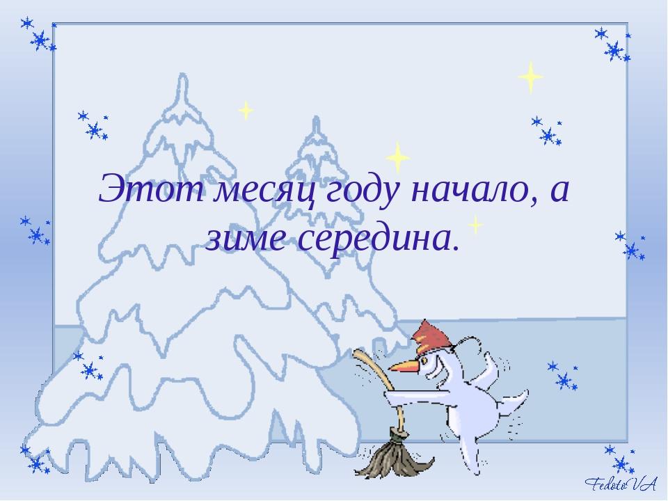 Этот месяц году начало, а зиме середина.