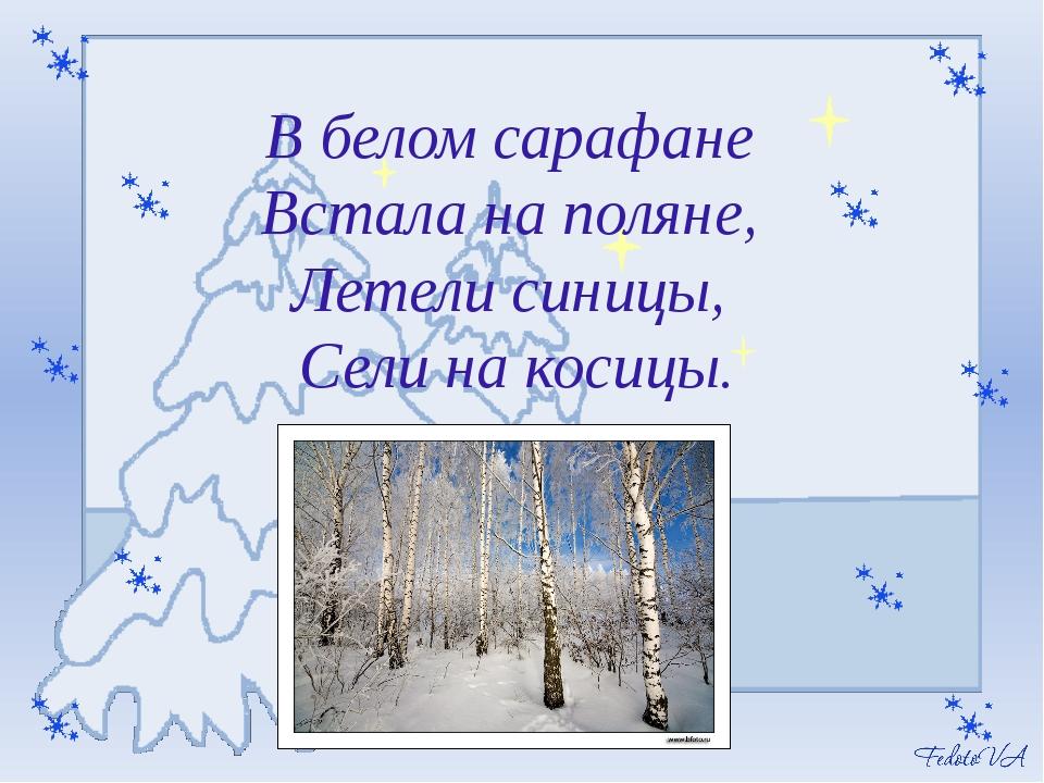 В белом сарафане Встала на поляне, Летели синицы, Сели на косицы.