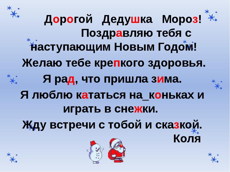 Дорогой Дедушка Мороз! Поздравляю тебя с наступающим Новым Годом! Желаю тебе...