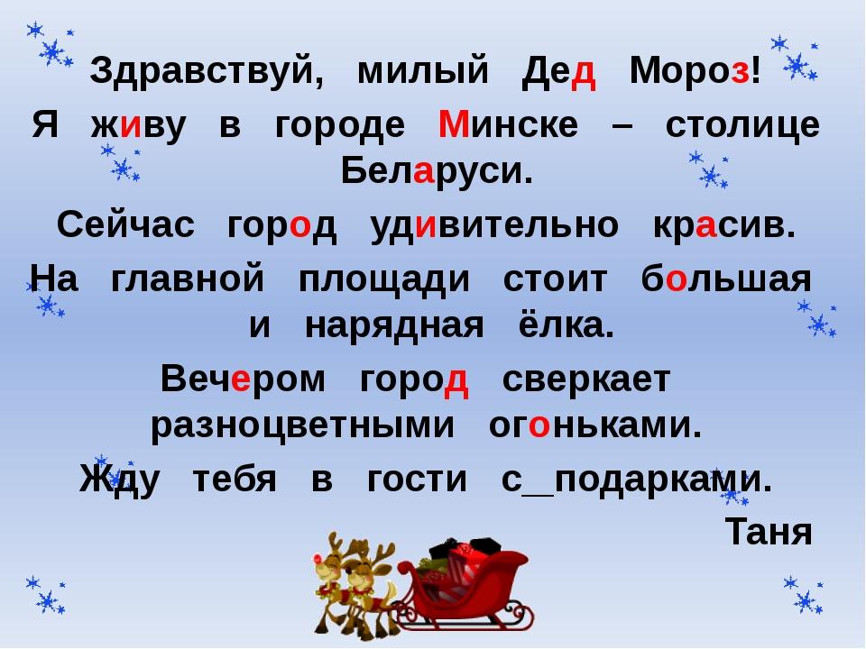Здравствуй, милый Дед Мороз! Я живу в городе Минске – столице Беларуси. Сейча...