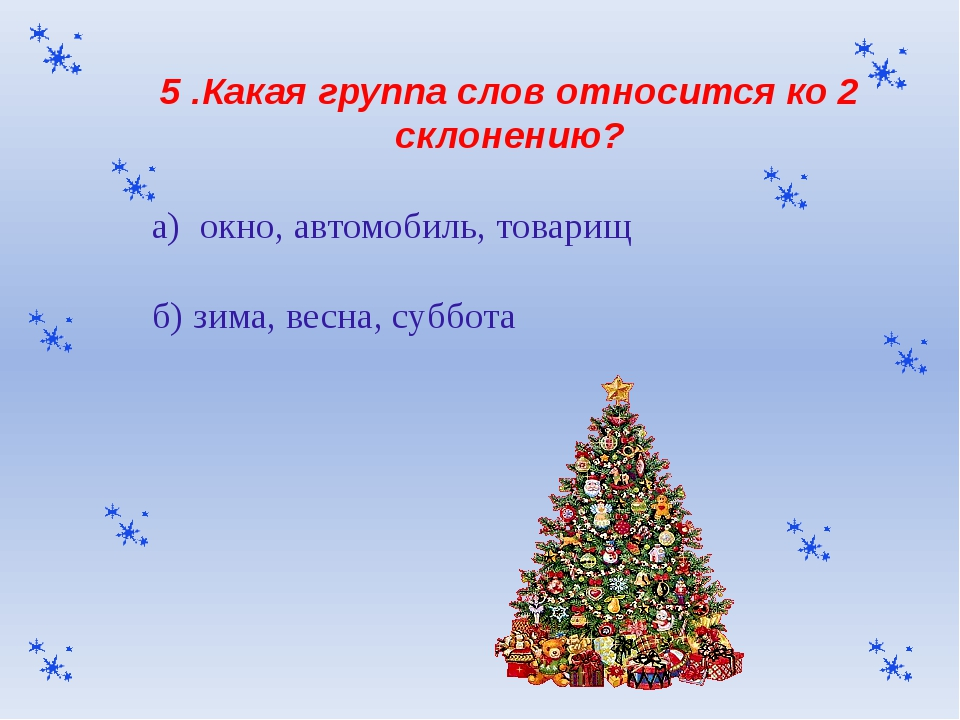 5 .Какая группа слов относится ко 2 склонению? а) окно, автомобиль, товарищ б...