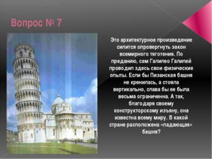 Вопрос № 7 Это архитектурное произведение силится опровергнуть закон всемирно