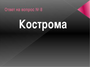Ответ на вопрос № 8 Кострома