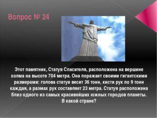 Вопрос № 24 Этот памятник, Статуя Спасителя, расположена на вершине холма на