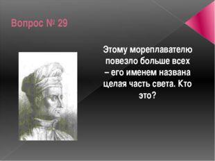 Вопрос № 29 Этому мореплавателю повезло больше всех – его именем названа цела
